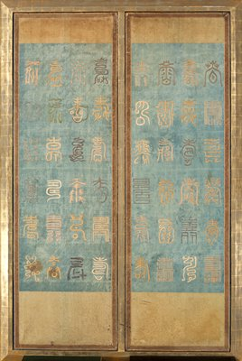 screens embroidered with Chinese characters in muted colors against faded blue background; screens are mounted within larger frame, two per frame (R panel)