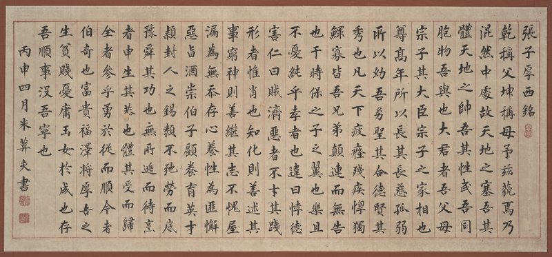 25 lines of very neat calligraphy separated by columns of thin, red vertical lines; framed