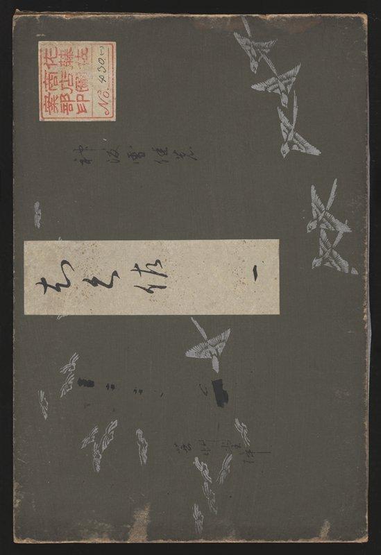 bound album with a variety of richly colored images and design motifs; olive green colored cover with silver birds and insects flying around