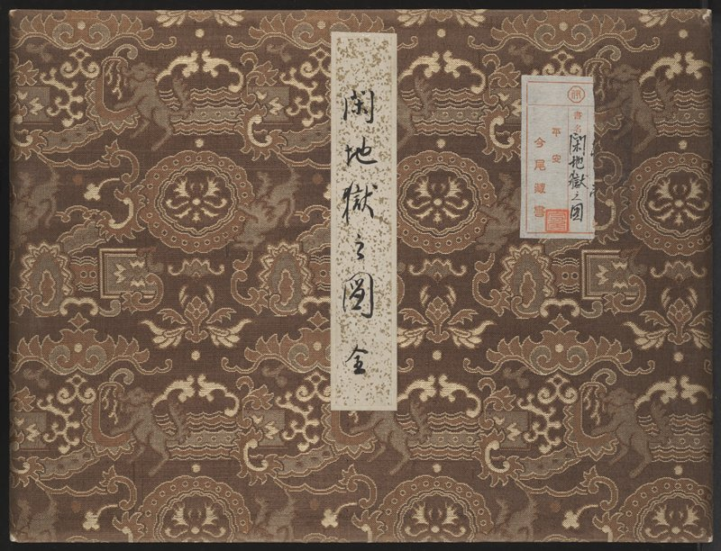 color album of demons depicted somewhat humorously engaging in human activities: serving tea, studying, smoking, traveling, grooming, and playing; brown brocade cover with case