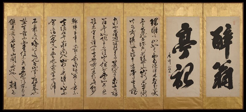 right of a pair of six-panel folding screens; each panel framed in gilt; four panels at left have connected, looping calligraphy with three columns per panel; red seal in URC of third panel from right; second panel from right has two very large characters and a short line of small characters at left edge, with two red seals below; rightmost panel has two very large characters and red seal in URC