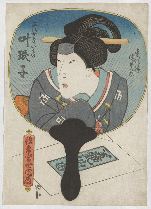 round mirror with yellow rim and black handle contains female figure depicted from chest up in a blue kimono with flowers; figure gazes to her right with her mouth open and is set against blue background with radiating red lines; Japanese characters to left and right of figure; mirror hovers above offset rectangle containing a smaller, blue offset rectangle with Japanese characters; a gold-framed red cartouche floats in BLC and contains Japanese characters; at BRC there is a circular mark containing Japanese characters rendered directly above a rectangle with circle on its right