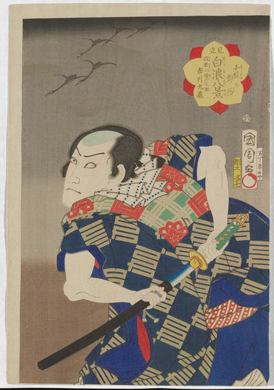 figure depicted from back, leaning left in the process of drawing his sword--sheath at left and grip at right; garments in blues, reds, greens, and browns; garment embossed at BR and BL; six black birds fly overhead at TLC; yellow and red blossom with ten petals and number of characters in TRC; at middle right are one yellow and two white cartouches with kanji; circle with characters floats above largest white cartouche; background in variegated grays