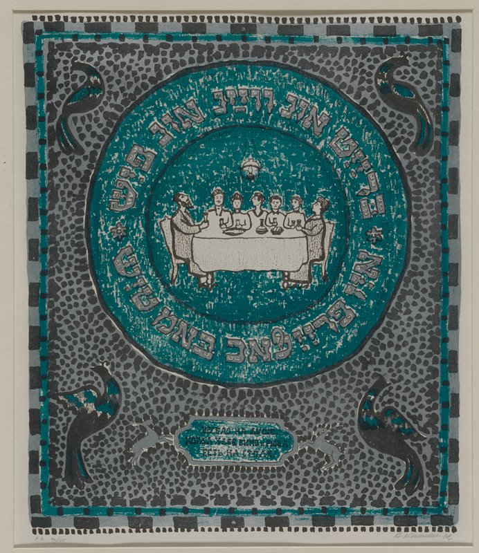 center green circular image of seven seated figures at a table with hanging lamp directly above; Hebrew script in silver pigment on outer edge of circle; four birds in black, green and silver ink in all four corners of outer image; silver background with black dots; green and black striped border with black and silver alternating pattern on outer border; small black lines on top and bottom of image