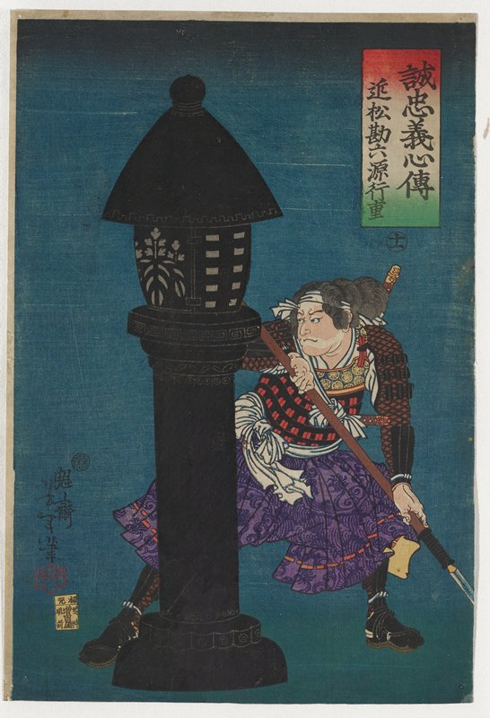 one sheet; man crouching behind a black lantern; man wears purple patterned pants and red, black and brown armor on chest and arms; man holds a spear; blue ground