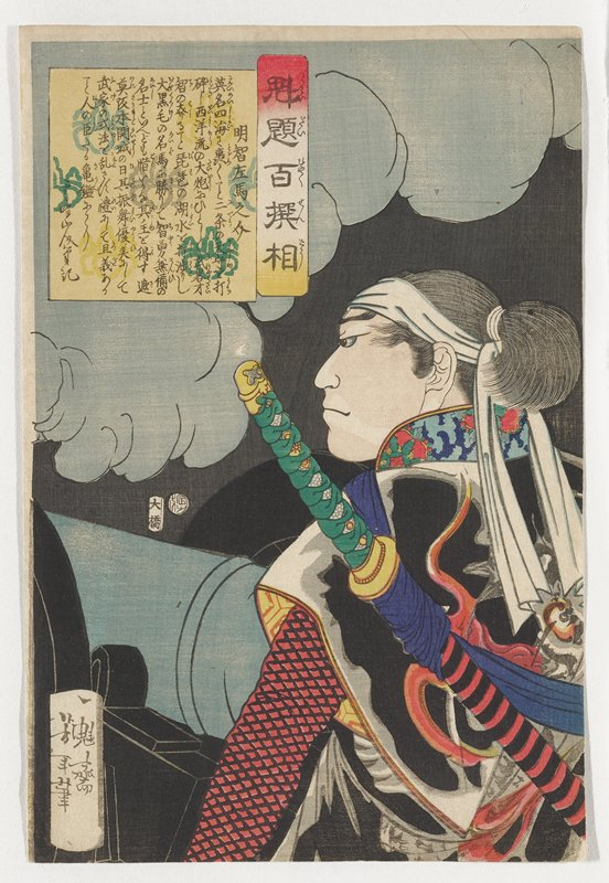 one sheet; man in profile from PL with a sword across his back; hair in a ponytail; white headband; red sleeve with black grid design; blue smoke at top; cannon in LLQ