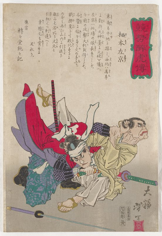 one sheet; two men fighting; man at left wears red garment with purple lining, green pants with purple floral designs, purple sleeves with black patterning and black boots, and holds the hair of the man at right in his PL hand; man at right wearing yellow kimono, white pants and straw sandals and holds the PL wrist of other man in his PL hand, and holds other man's hair in his PR hand