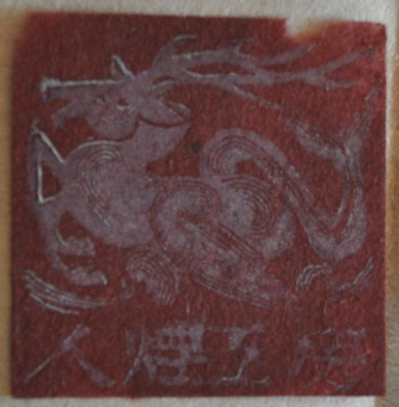 small print on burgundy paper; image in purple pigment of fantastic beast that had the head of a stag with the body of a dolphin