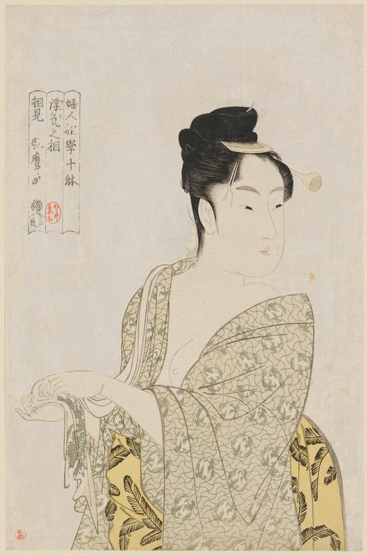 喜多川歌麿『婦人相学十躰 浮気之相』