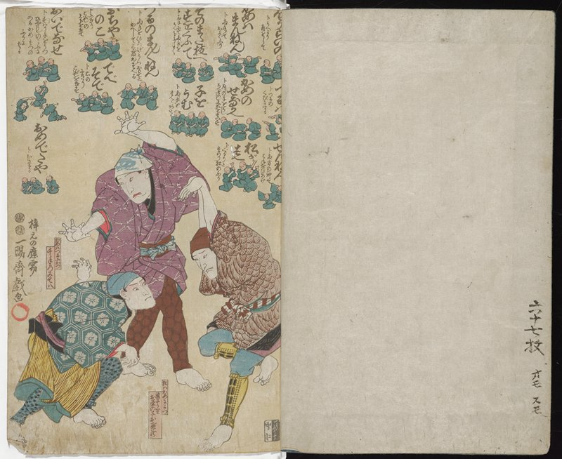 Upper part (with groups of 3 little figures) illustrates all formations of the dance choreographed for a new year celebration song;bind in a book with 96.146.106*