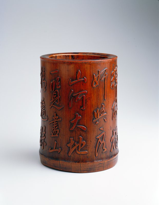 cylindrical bamboo brush pot carved in high relief; relief is a long poetic inscription by Tung Ch'i-ch'ang, 1555-1636