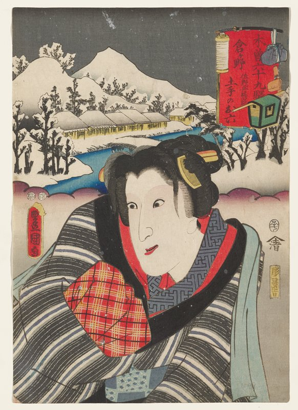 portrait of a wide-eyed woman with a yellow comb in her hair, wearing a grey, white and black striped kimono, with red and yellow plaid at PL sleeve; snowy landscape behind woman, with bridge over calm water, trees and buildings; cartouche with red ground with text surrounded by various objects in URC