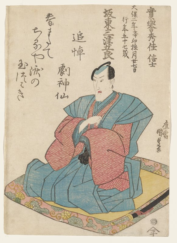 kneeling man with heavy outward-jutting jaw, wearing blue sleeveless long jacket over pink kimono with dark red geometric pattern; man seated on a yellow mat with floral patterned trim with pink ground, with sword resting on mat to PL of man