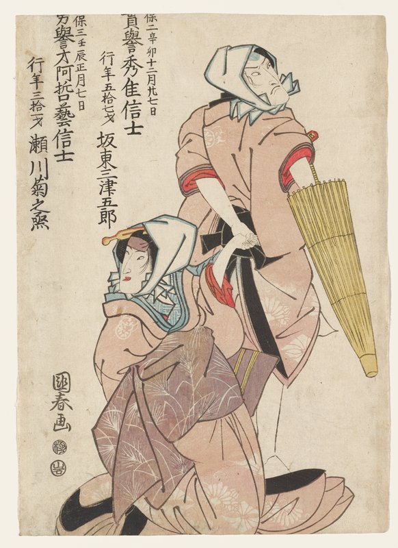 kneeling young woman in foreground, looking back over her PR shoulder; woman wears pink kimono with white flowers and purple obit with white foliage design; young woman holds the hand of a figure standing behind her, holding an umbrella in his PR hand and wearing a pink kimono with similar floral pattern